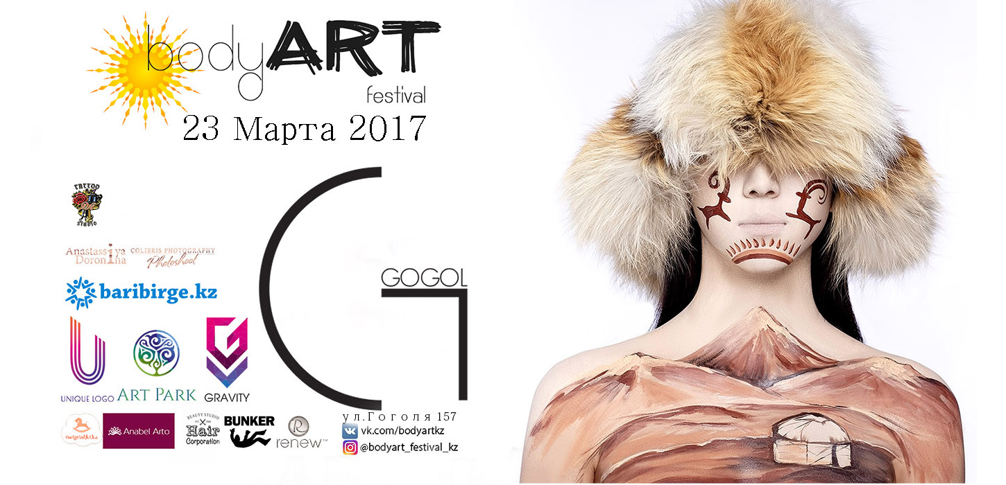 body-art festivalKazakhstan 2017, боди-арт фестиваль Казахстан 2017, афиша